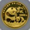 1986 China Gold Panda Proof 12 ounce 1000 Yuan